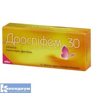 Дроспифем 30