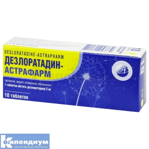 Дезлоратадин, Астрафарм