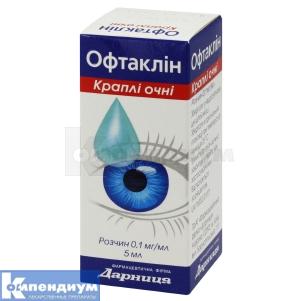 Офтаклин