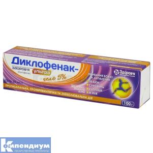 ДИКЛОФЕНАК-ЗДОРОВЬЕ УЛЬТРА