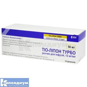 Тио-Липон-Новофарм Турбо