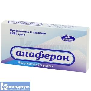 АНАФЕРОН таблетки