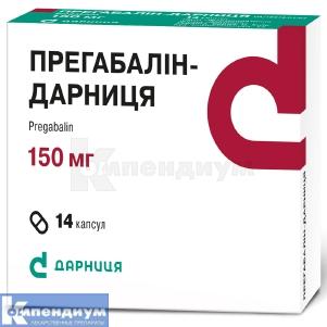 Прегабалин-Дарница