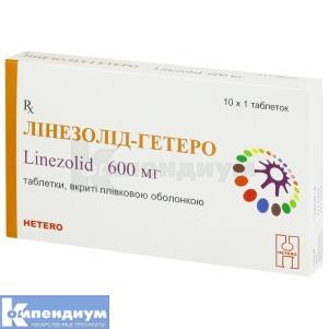 Линезолид инструкция по применению