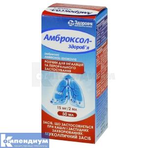 АМБРОКСОЛ-ЗДОРОВЬЕ