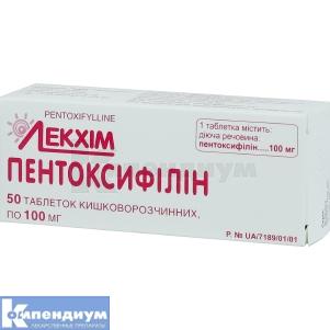 ПЕНТОКСИФИЛЛИН инструкция по применению
