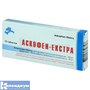 АСКОФЕН-ЭКСТРА