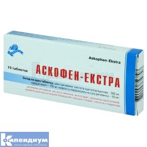 Аскофен-Экстра инструкция по применению