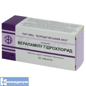 Верапамила гидрохлорид инструкция по применению