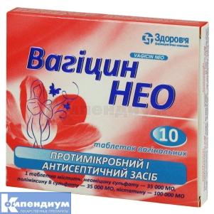 Вагицин-нео
