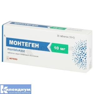 Монтеген