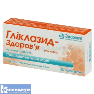 ГЛИКЛАЗИД-ЗДОРОВЬЕ инструкция по применению