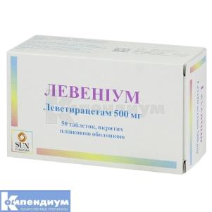 Левениум
