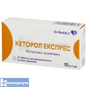 Кеторол Экспресс