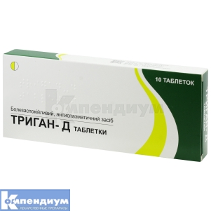 Триган-Д