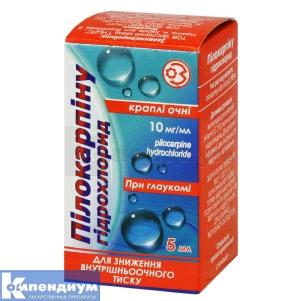 Пилокарпина гидрохлорид инструкция по применению