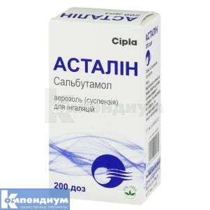 Асталин