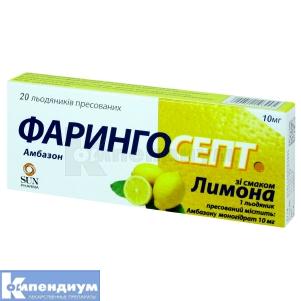 Фарингосепт со вкусом лимона инструкция по применению