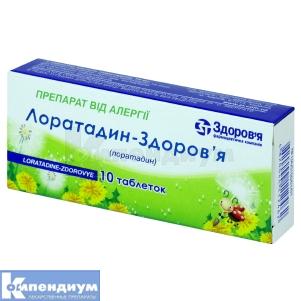 ЛОРАТАДИН-ЗДОРОВЬЕ инструкция по применению