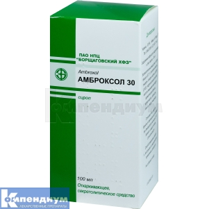АМБРОКСОЛ 30