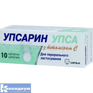 Упсарин УПСА с витамином C