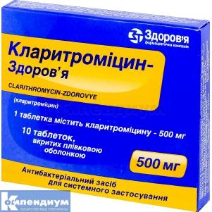 Кларитромицин-Здоровье инструкция по применению