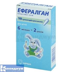 ЭФФЕРАЛГАН