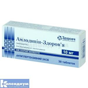 Амлодипин-Здоровье инструкция по применению