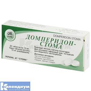 Домперидон-Стома