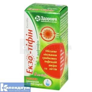 Экзо-тифин