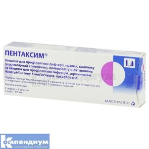 ПЕНТАКСИМ Вакцина для профилактики дифтерии, столбняка, коклюша