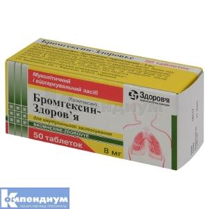 Бромгексин-Здоровье инструкция по применению