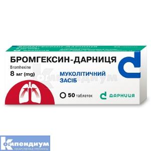 Бромгексин-Дарница инструкция по применению