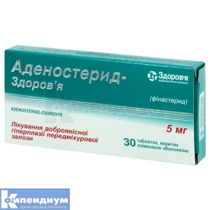 АДЕНОСТЕРИД-ЗДОРОВЬЕ инструкция по применению