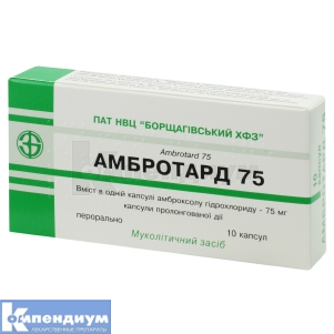 АМБРОТАРД 75