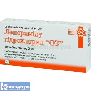 Лоперамида гидрохлорид «ОЗ» инструкция по применению