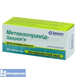 Метоклопрамид-Здоровье