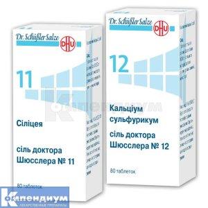 Соль Доктор аШюсслера №11 Силицея/ Соль Доктора Шюсслера №12 Кальциум Сульфурикум