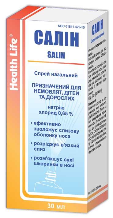 САЛИН