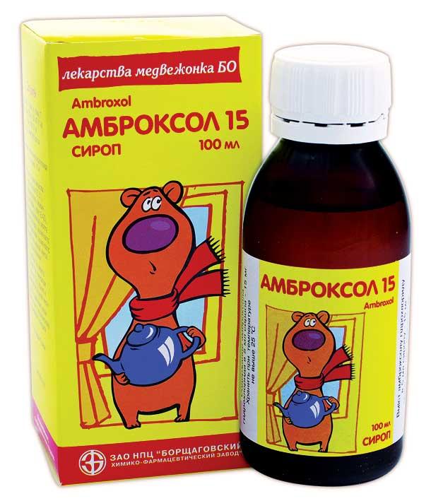 АМБРОКСОЛ 15 инструкция по применению