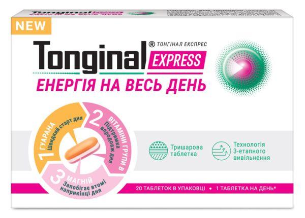 ТОНГИНАЛ ЭКСПРЕСС