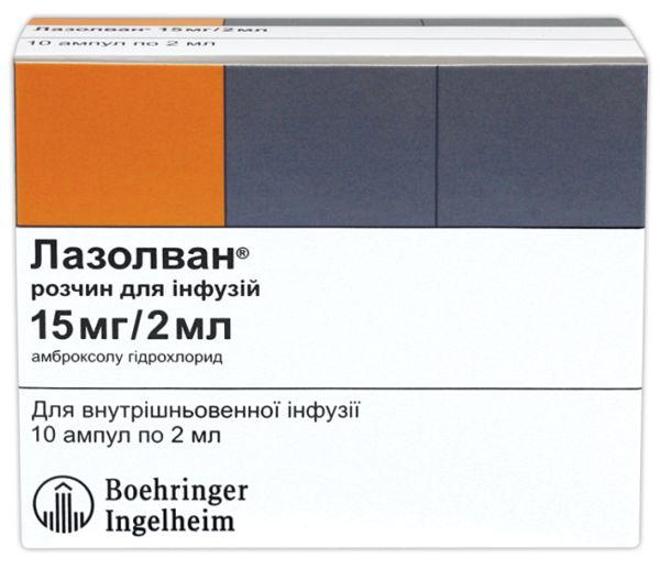 Лазолван раствор для инфузий инструкция по применению
