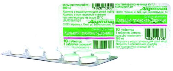 КАЛЬЦИЯ ГЛЮКОНАТ-ДАРНИЦА инструкция по применению