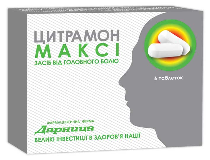 ЦИТРАМОН МАКСИ инструкция по применению