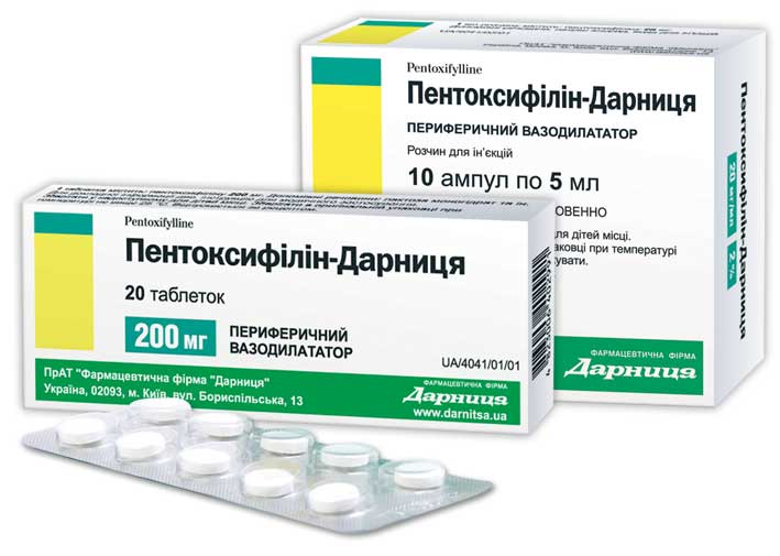Пентоксифиллин-Дарница инструкция по применению