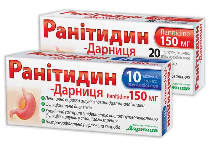 РАНИТИДИН-ДАРНИЦА инструкция по применению