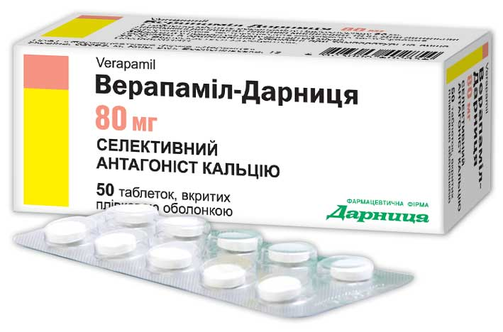 ВЕРАПАМИЛ-ДАРНИЦА