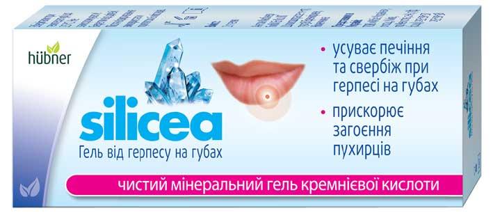 СИЛИЦЕА гель от герпеса на губах