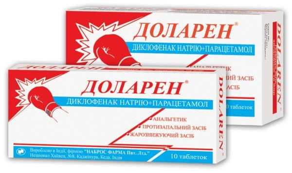 Доларен таблетки инструкция по применению