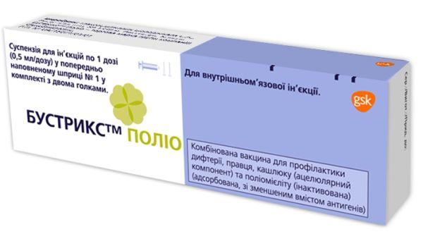 БУСТРИКС ПОЛИО Комбинированная вакцина для профилактики дифтерии, столбняка, коклюша